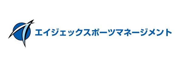 株式会社エイジェックスポーツマネジメント