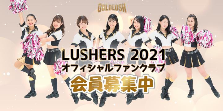 LUSHERS2021ファンクラブ会員募集中